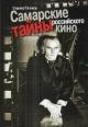 Самарские тайны российского кино